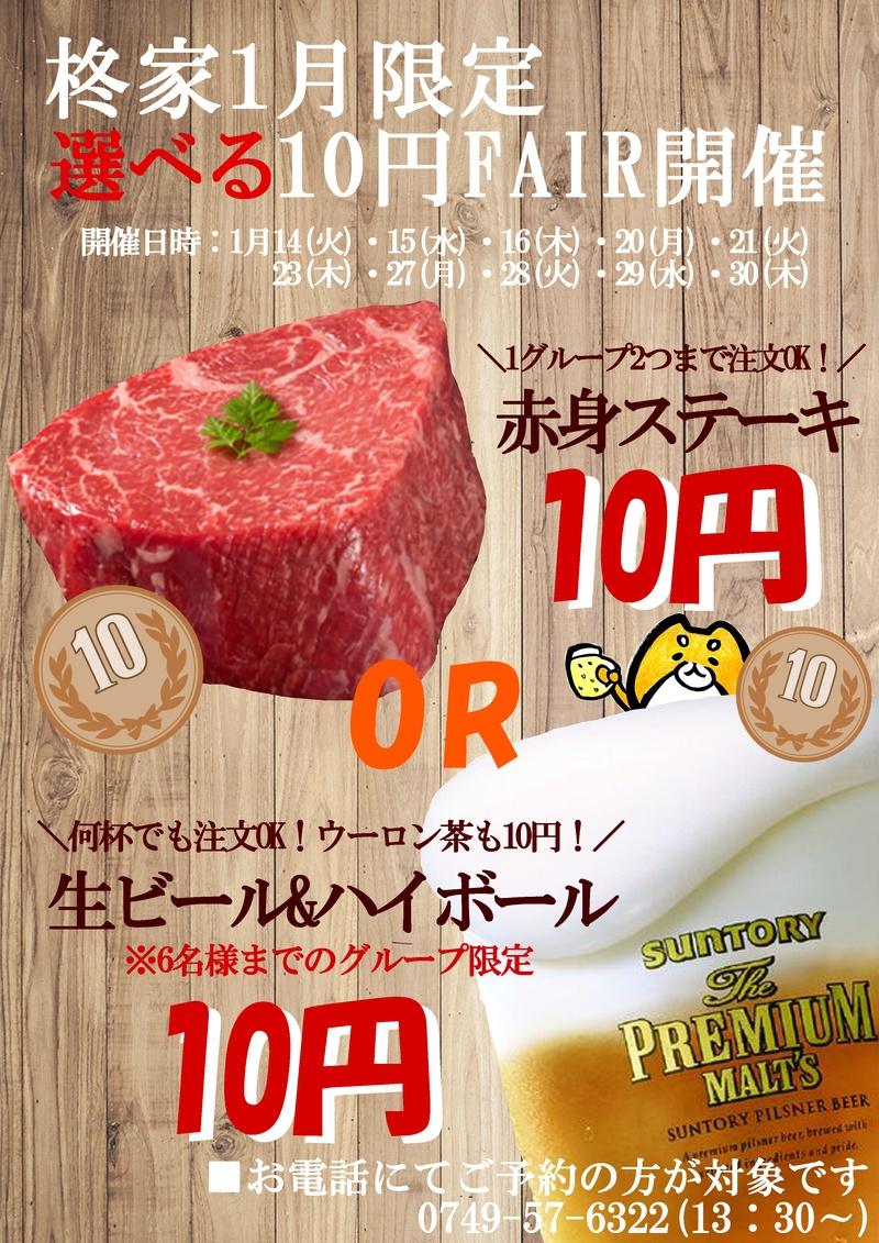 2020年1月10円フェア.jpg